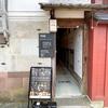 【金沢】ひがし茶屋街にあるセレクトショップ「東山ギャラリーエッジ」ではお洒落な作家の1点ものからお手頃なお土産まで揃っているよ