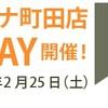 SHURE DAY開催!マイク、ワイヤレスシステムが体感できるイベント!