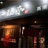【らー麺亭 高須店】で夜食  (#^.^#)