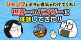 【2話】ジャンプよオラに勇気をわけてくれ!世界一のバンジーに挑戦してきた!!
