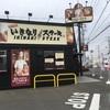 いきなりステーキが石岡市にオープン!最寄りの店舗と違って、、、