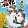 歌舞伎町弁護人 凛花 第9話 朝倉あき、渡辺裕之、近江谷太朗… ドラマの原作・キャスト・主題歌など…