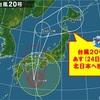 台風 2018/08/23日記