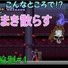 【血の輪廻】今更ながら初見プレイ#4「ボスは熱烈ストーカー」