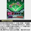 【神宮2016決定版】~2016年東京ヤクルトスワローズ決定版オーダー攻略!