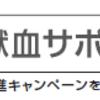 日本赤十字社の献血サポーターとして