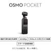 DJI Osmo Pocket 使用レビュー (GoPro Hero7 HyperSmoothとの比較)