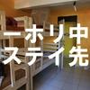ワーホリ・留学中のステイ先別、メリット・デメリット!