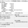ANAスーパーフライヤーズ ゴールドカード VISA/マスター 海外旅行傷害保険メモ