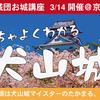 【3/14、京都】攻城団お城講座「めっちゃよくわかる犬山城」開催