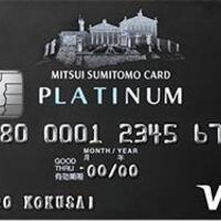 三井住友VISAプラチナカード 完全ガイド2017!憧れのVISAプラチナカードを申し込む前に、その審査難易度やメリットを詳しく知ろう。