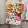 BATIK 中田ゆう子バティック染め絵画展|札幌ハートランド円山ビル