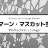【Primeclass Lounge】プライオリティ・パスが利用できるオマーン・マスカット空港のラウンジ
