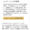 Kindle Unlimited を試してみた