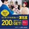 d払いアプリで300円以上買い物をすると200円分のdポイントがもれなくもらえる!