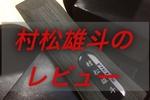 「卓球」「村松雄斗」買ったから軽くレビューします