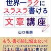 もう、書く前に悩まない!山口拓朗 さん著書の「世界一ラクにスラスラ書ける文章講座」