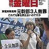 週刊金曜日 2019年09月27日号 被害者を激怒させた東京地裁のトンデモ論理を徹底批判