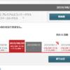 『JALのケン』ピ~ンチ!JAL国際線特典航空券PLUSってムリゲーじゃね?