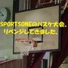 SPORTSONEのバスケ大会。リベンジしてきました。