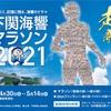 中年サブスリーランナーが語る!下関海峡マラソンの魅力