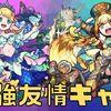 【モンスト】最強友情キャラ10選!実際使うキャラから選抜~2021年ver~