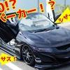 【ホンダ S660】まるでスーパーカー!ガルウィングにエアサス!コダワリ抜いたS660を取材しました!