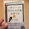 【読書記録】1冊のノートが「あなたの言葉」を育てる/川上徹也