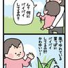 バイバイ【生後10カ月】