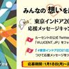 【ルーセント公式Twitter&Facebook合同企画】東京インドア2021!応援メッセージを投稿しよう!