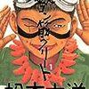 ビッグコミックスピリッツのおすすめ漫画ランキングベスト9【トクサツガガガ 】