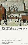 300年の文学:『ブリティッシュ&アイリッシュ・マスターピース』 柴田元幸訳 スイッチ・パブリッシング 2015年