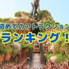 【ディズニーランド編】初めてディズニーに行く人が乗るべきオススメのアトラクションランキング!