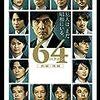 映画【64-ロクヨン】-横山秀夫の原作は映像になっても良かった