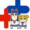 「ポプテピピック++(プラプラ)」はハクスラ放置系!