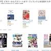 Kindleストアで最大80%オフなスポーツ関連本フェアやKADOKAWAの書籍が限定75%オフとなるセール開催中!