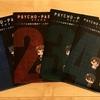 PHYCO-PASS ×リアル謎解き捜査ゲーム『持ち帰り謎1〜4』の感想