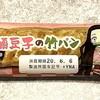 北海道香熟パン・極み・・・の前に『禰豆子の竹パン』
