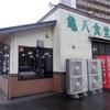 亀山名物、味噌焼きうどん「亀八食堂」