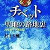 『チベット 聖地の路地裏 八年のラサ滞在記』読了