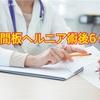 術後6ヶ月診察椎間板ヘルニア・脊柱管狭窄症腰椎固定術〜