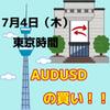 【7/4東京時間】AUDUSDのロング継続!!利益を伸ばしたい!