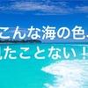 コタキナバルのおすすめ観光①:野生のジュゴンが住む「マンタナニ島」でダイビング