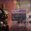 【Destiny2】アイアンバナーのチェストアーマー「装飾」解放までのキル数