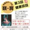 『第3回健康談話 頚痛・肩コリの治し方』