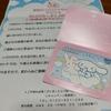 【当選品】7月5個目 ロッテ 雪見だいふく シナモロールQUOカード 1000円 (58)