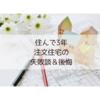 【注文住宅】住んで3年マイホーム作りで後悔!間取り・キッチン・外構の失敗談【床の傷】