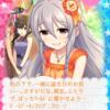 本日6/6は星輝子の誕生日!それとデレステの話。