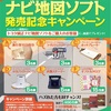 トヨタ純正ナビ地図ソフト発売記念キャンペーンのお知らせ