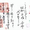 江北氷川神社の和歌見開き御朱印(令和元年5月5日・こどもの日)